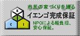 NPO法人 家づくり援護会
